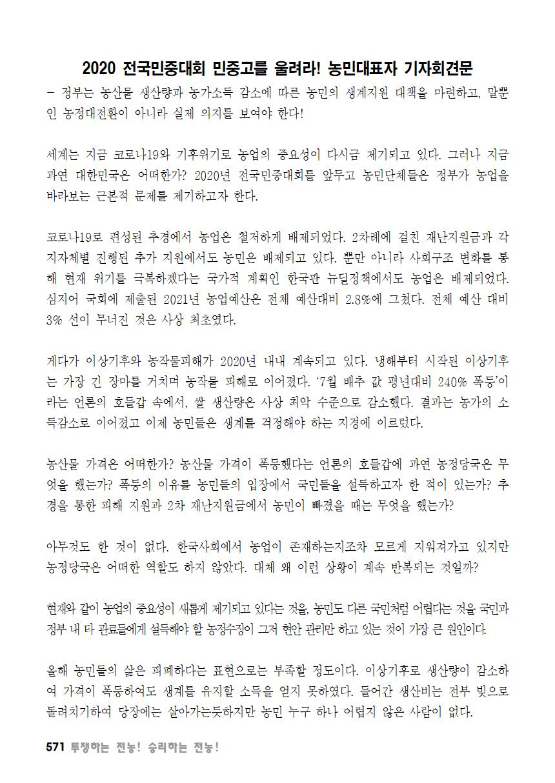 [초안] 18-2 대의원대회 자료집572.png