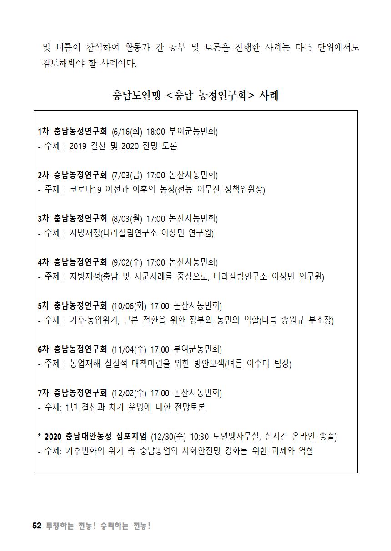 [초안] 18-2 대의원대회 자료집053.png