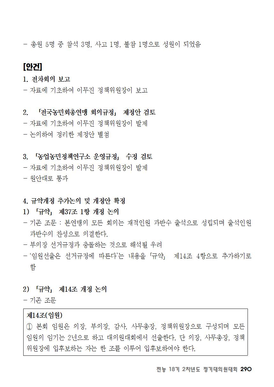 [초안] 18-2 대의원대회 자료집291.png