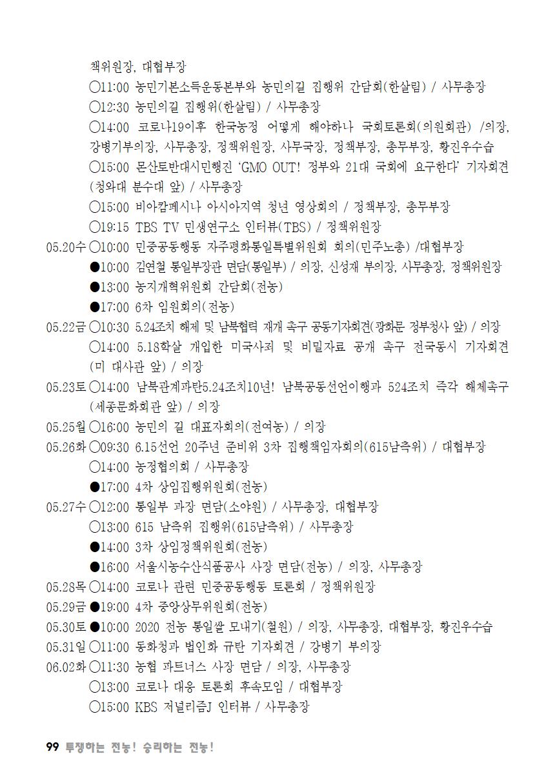 [초안] 18-2 대의원대회 자료집100.png