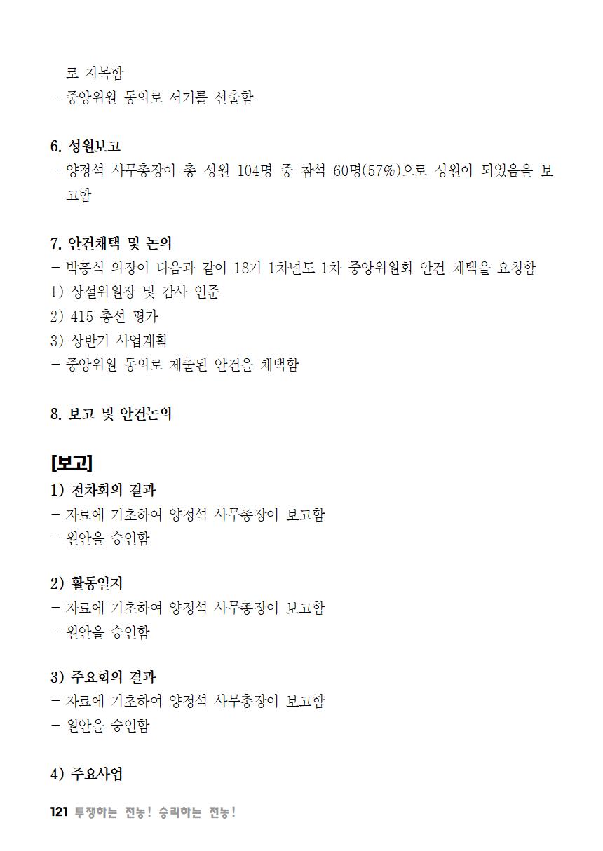 [초안] 18-2 대의원대회 자료집122.png