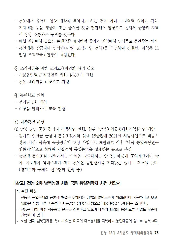 [초안] 18-2 대의원대회 자료집076.png