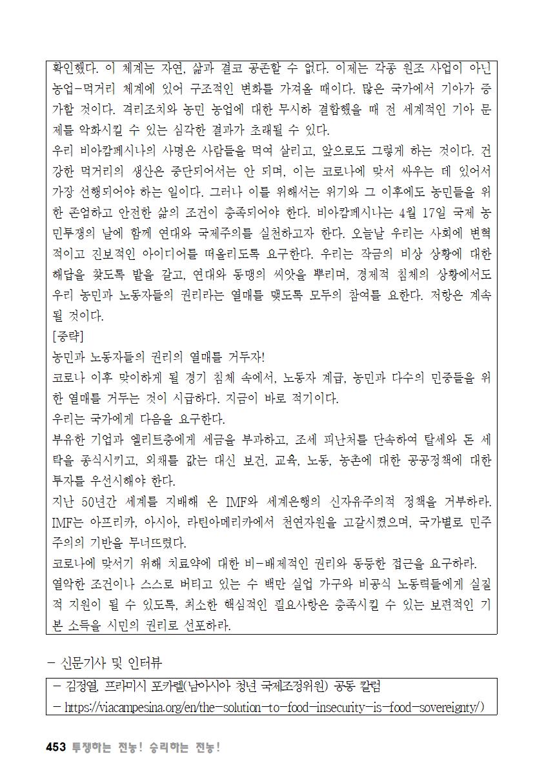 [초안] 18-2 대의원대회 자료집454.png
