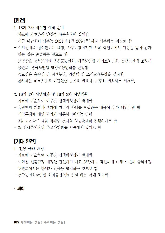 [초안] 18-2 대의원대회 자료집186.png
