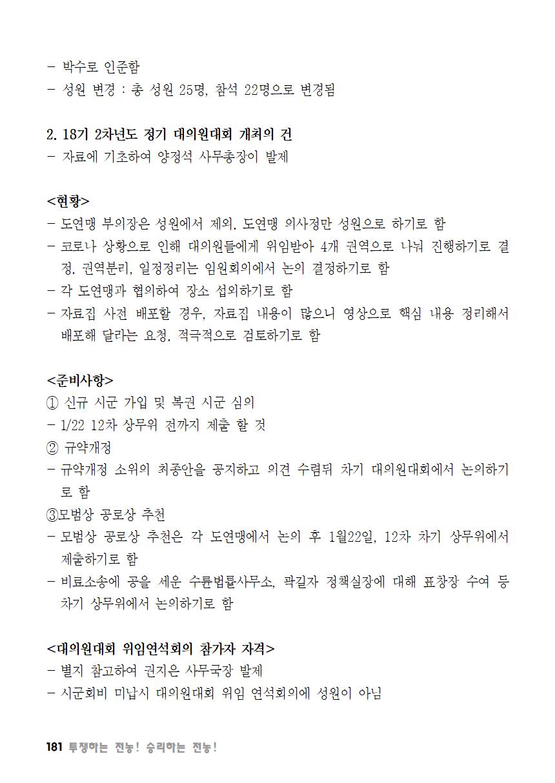 [초안] 18-2 대의원대회 자료집182.png