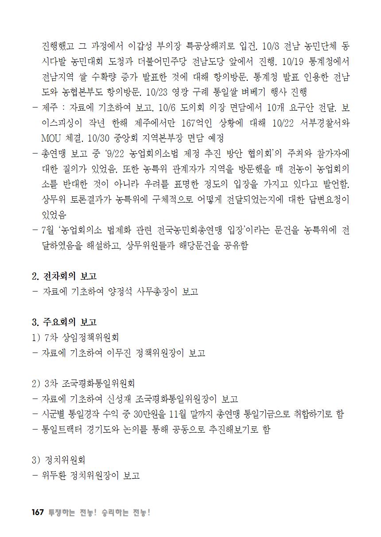 [초안] 18-2 대의원대회 자료집168.png