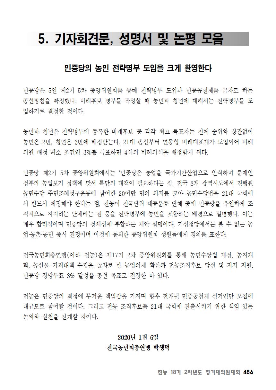 [초안] 18-2 대의원대회 자료집487.png