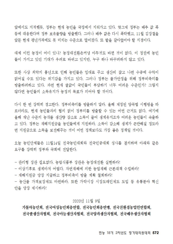 [초안] 18-2 대의원대회 자료집573.png