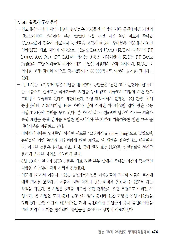 [초안] 18-2 대의원대회 자료집475.png