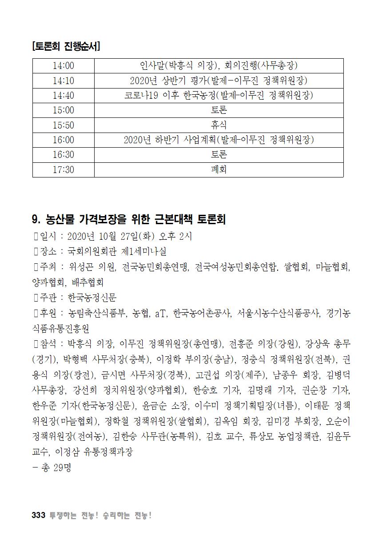 [초안] 18-2 대의원대회 자료집334.png