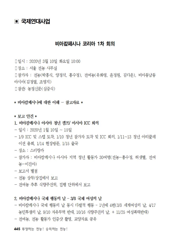 [초안] 18-2 대의원대회 자료집446.png