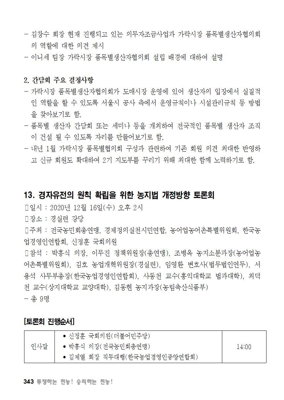 [초안] 18-2 대의원대회 자료집344.png
