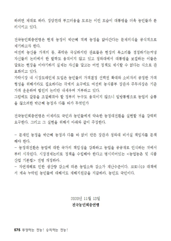 [초안] 18-2 대의원대회 자료집576.png