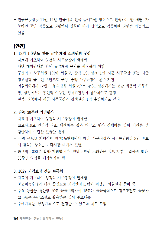 [초안] 18-2 대의원대회 자료집162.png