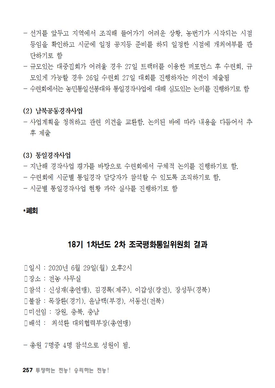 [초안] 18-2 대의원대회 자료집258.png