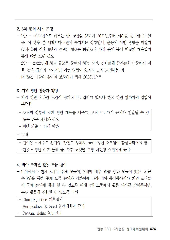 [초안] 18-2 대의원대회 자료집477.png