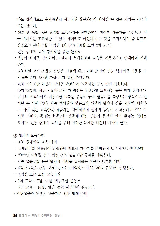 [초안] 18-2 대의원대회 자료집085.png