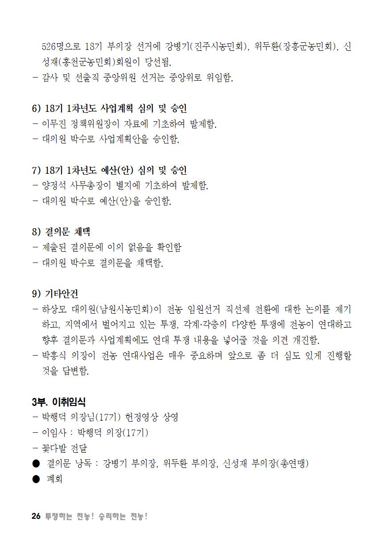 [초안] 18-2 대의원대회 자료집027.png