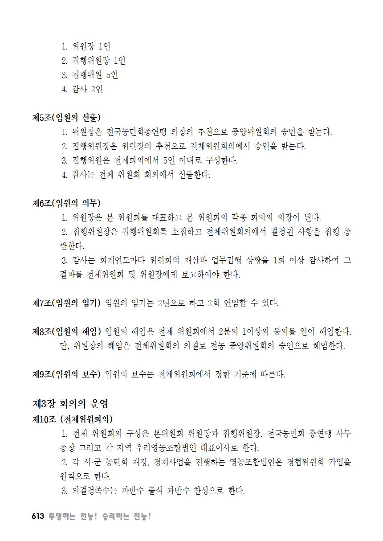 [초안] 18-2 대의원대회 자료집614.png