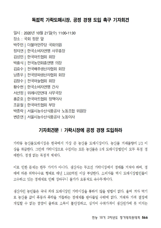 [초안] 18-2 대의원대회 자료집567.png