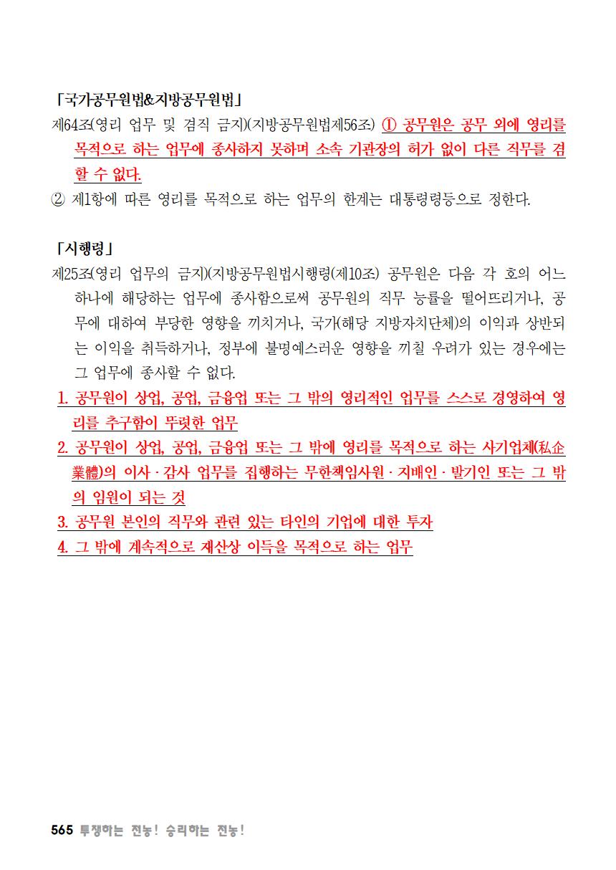 [초안] 18-2 대의원대회 자료집566.png