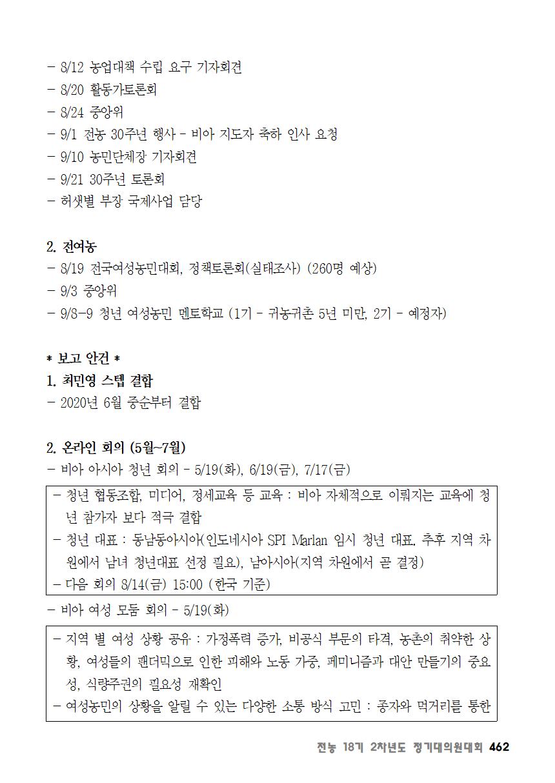 [초안] 18-2 대의원대회 자료집463.png
