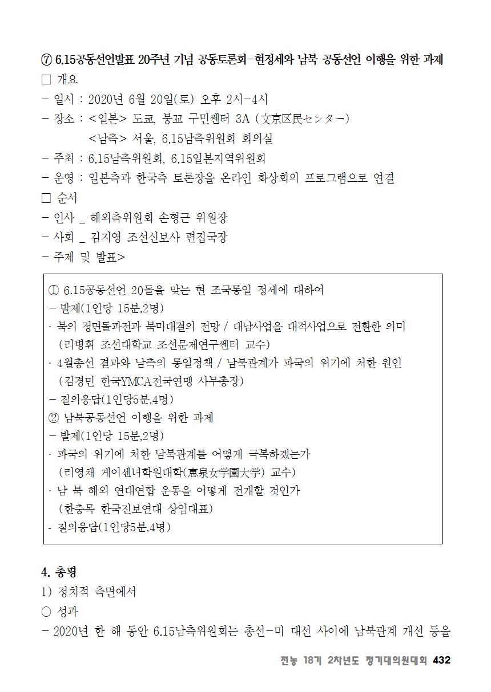 [초안] 18-2 대의원대회 자료집433.png