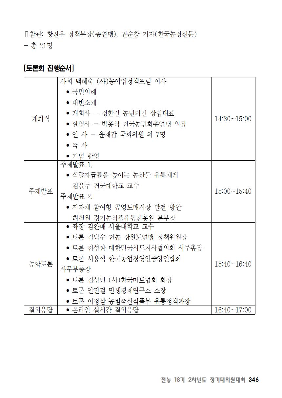 [초안] 18-2 대의원대회 자료집347.png