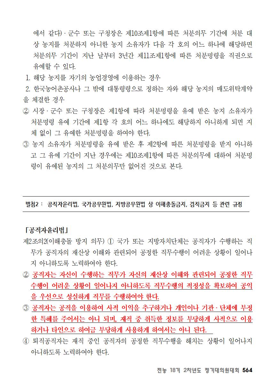 [초안] 18-2 대의원대회 자료집565.png