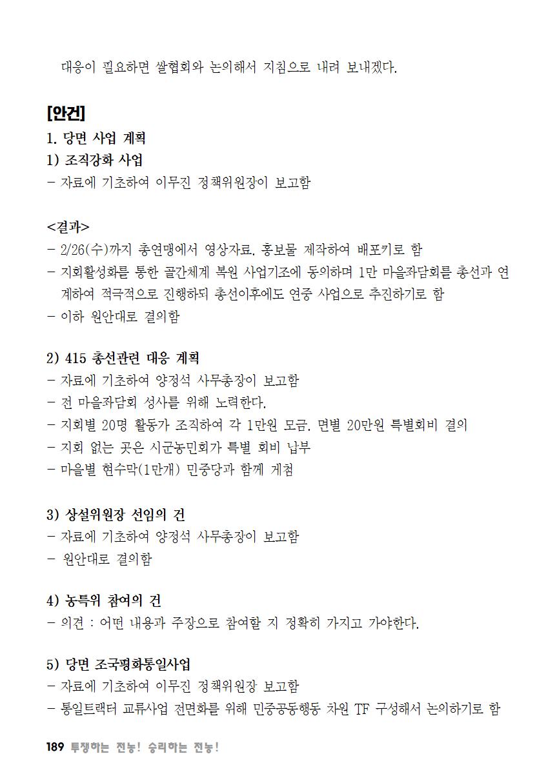 [초안] 18-2 대의원대회 자료집190.png