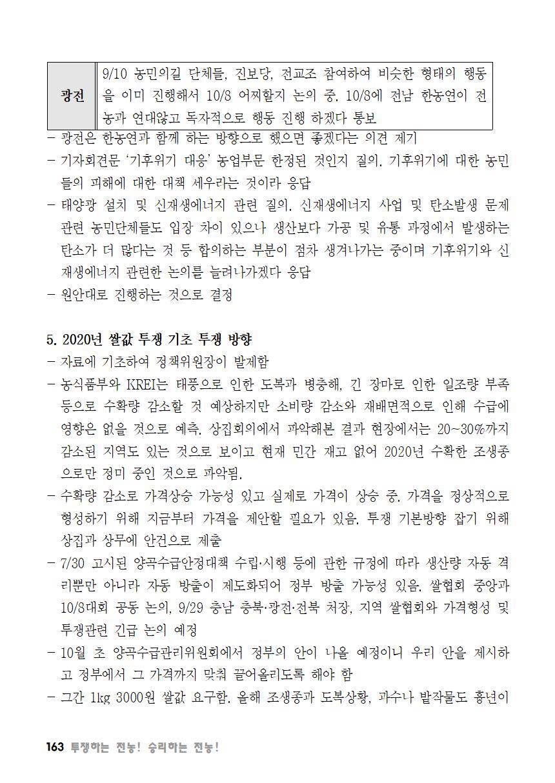 [초안] 18-2 대의원대회 자료집164.png