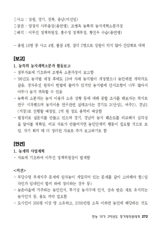 [초안] 18-2 대의원대회 자료집273.png
