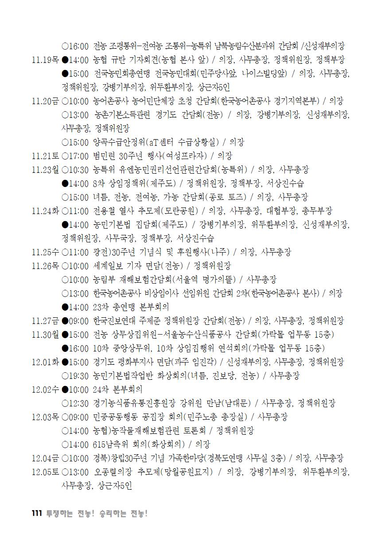 [초안] 18-2 대의원대회 자료집112.png