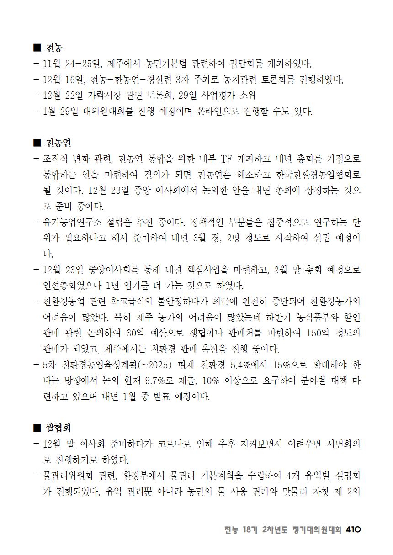 [초안] 18-2 대의원대회 자료집411.png