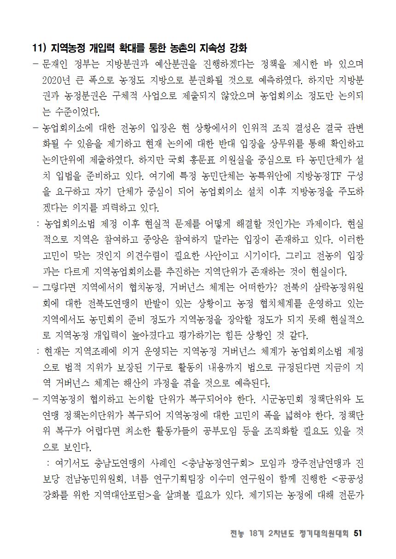 [초안] 18-2 대의원대회 자료집052.png