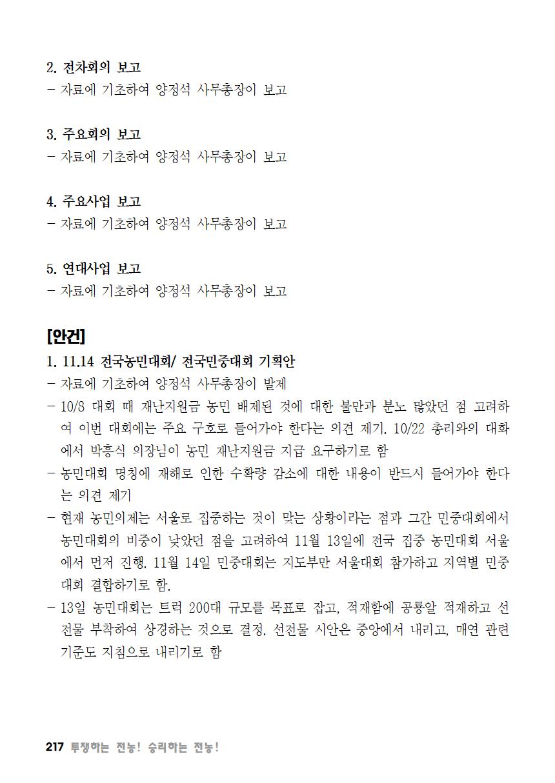 [초안] 18-2 대의원대회 자료집218.png