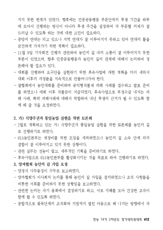 [초안] 18-2 대의원대회 자료집413.png