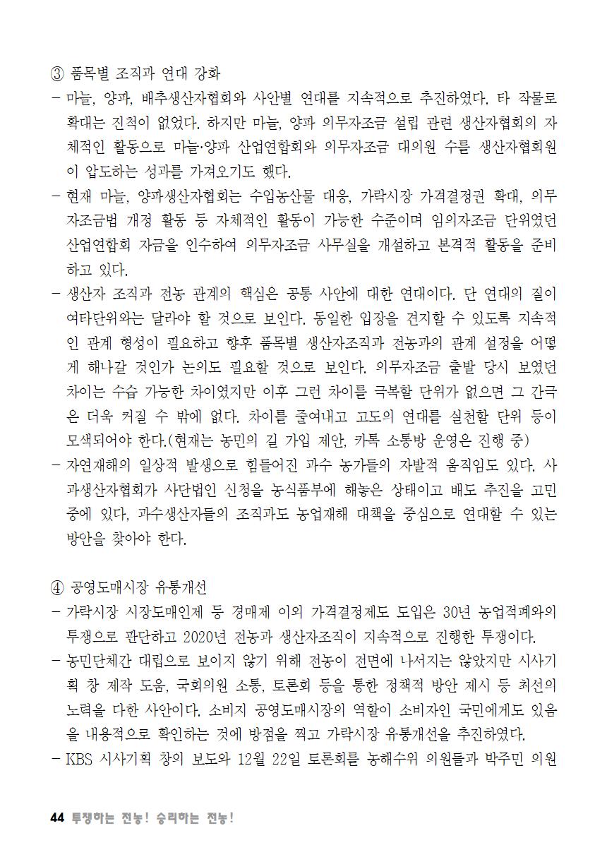 [초안] 18-2 대의원대회 자료집045.png
