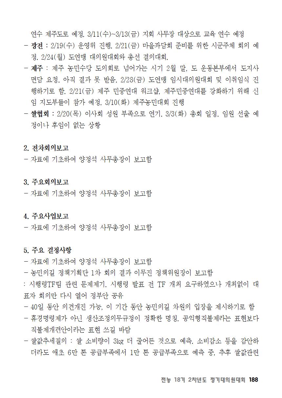 [초안] 18-2 대의원대회 자료집189.png