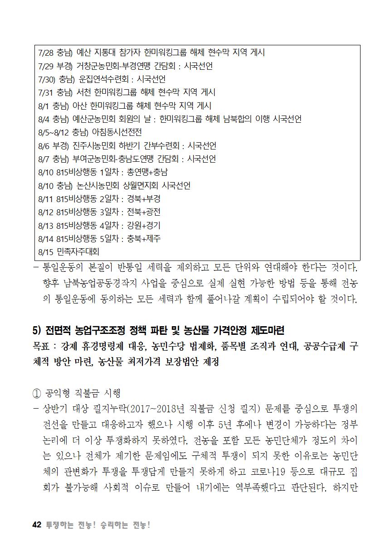 [초안] 18-2 대의원대회 자료집043.png