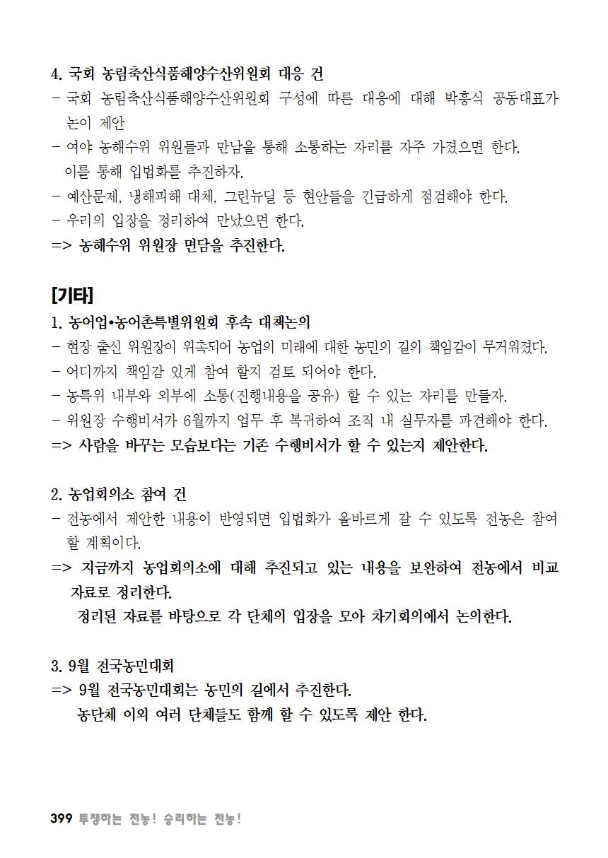 [초안] 18-2 대의원대회 자료집400.png