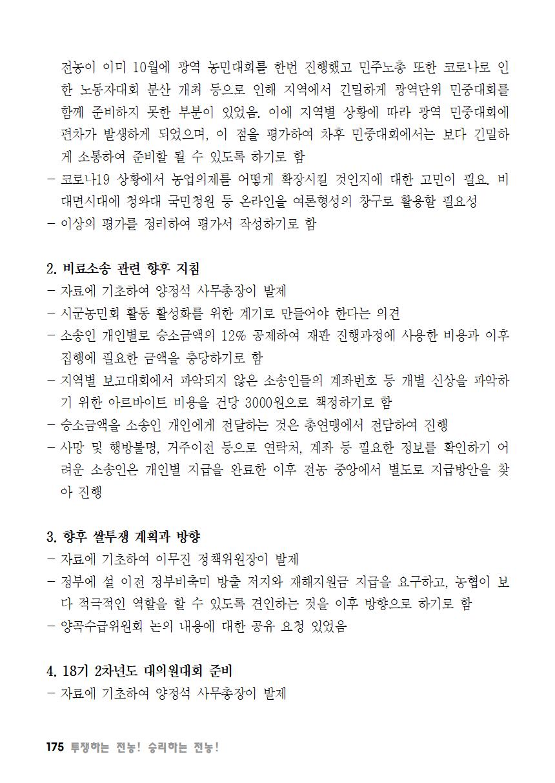 [초안] 18-2 대의원대회 자료집176.png