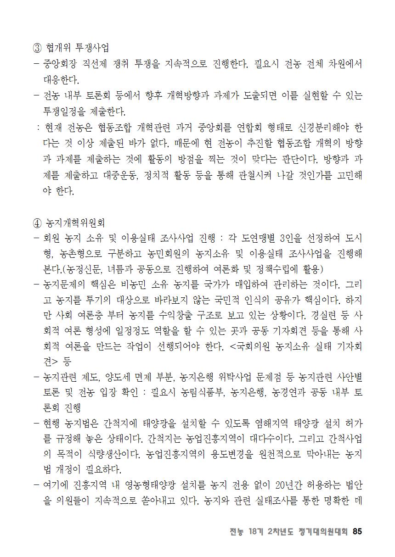 [초안] 18-2 대의원대회 자료집086.png