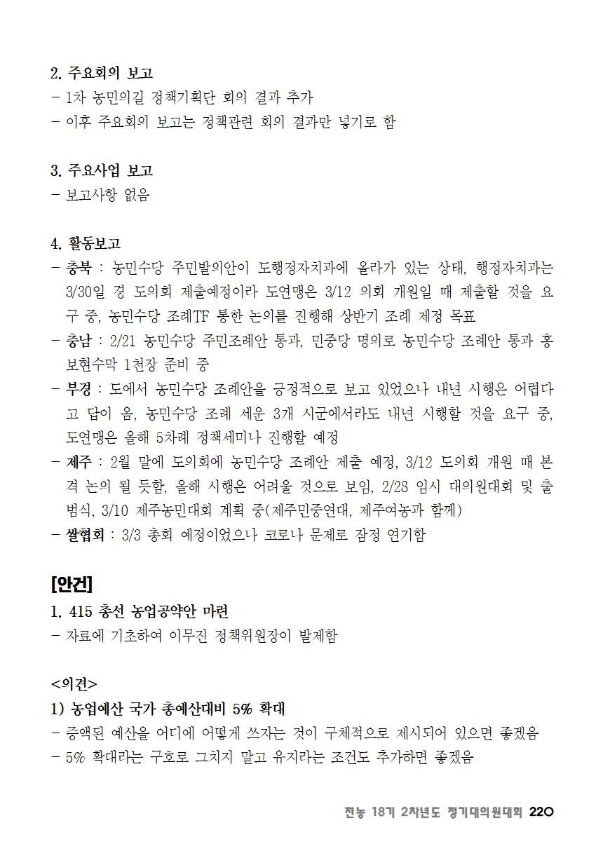 [초안] 18-2 대의원대회 자료집221.png