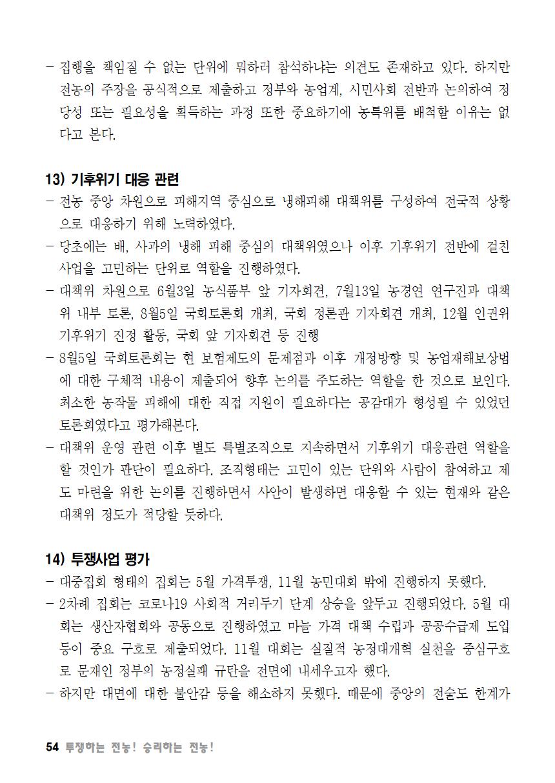 [초안] 18-2 대의원대회 자료집055.png