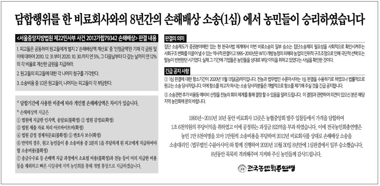 2. 충남 비료담합 광고1.png