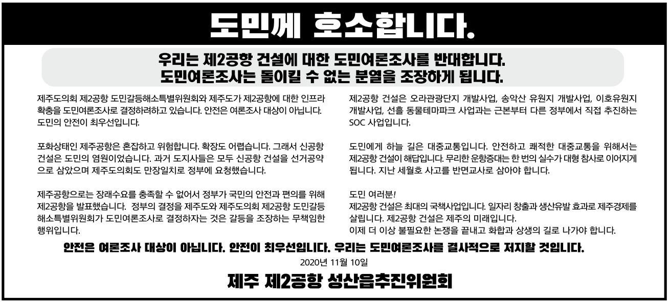 7. 제주 비료담합 광고1.png