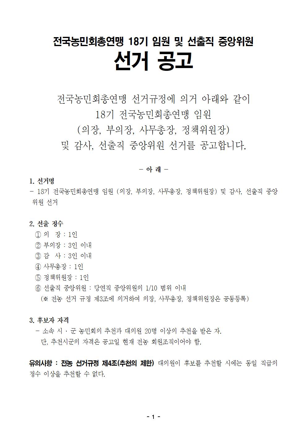 200110_전농_18기_선거공고001.jpg