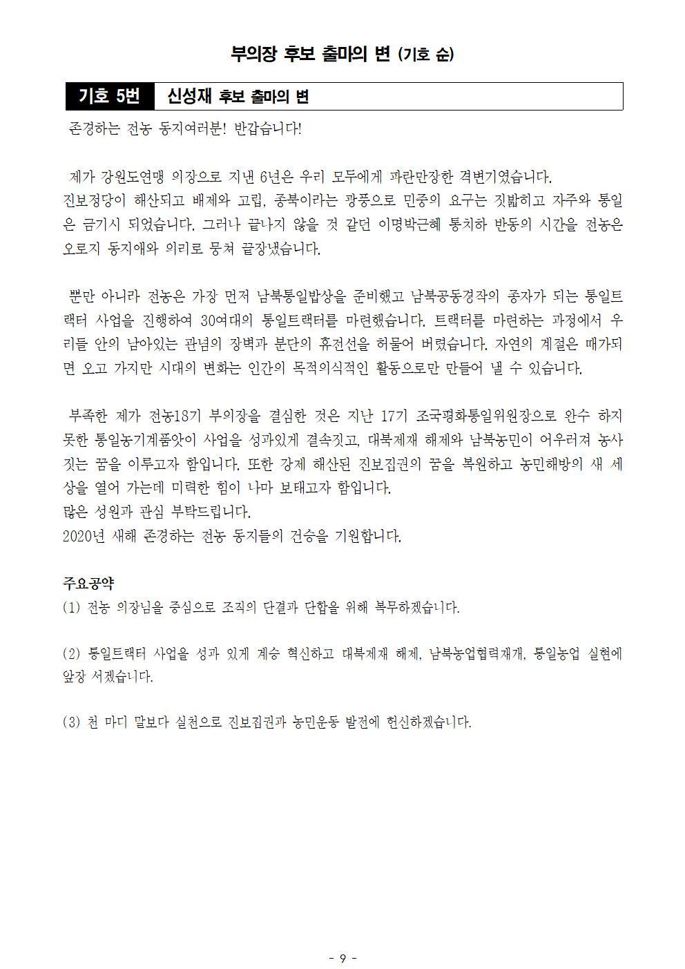 200203_18기_임원선거_선거공보009.jpg