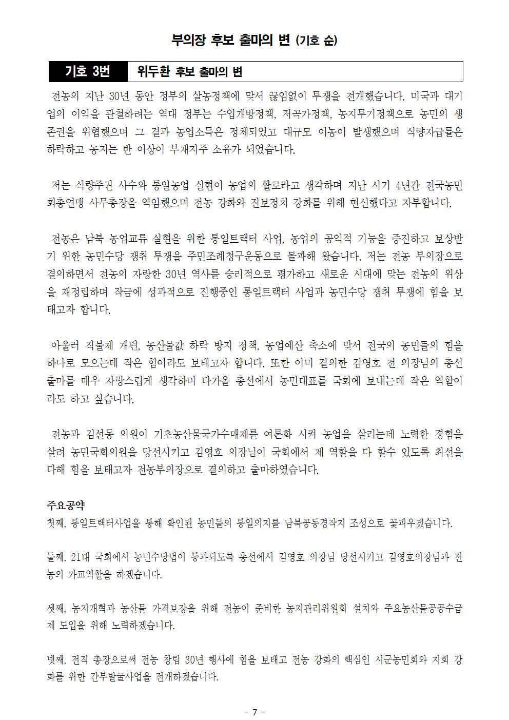 200203_18기_임원선거_선거공보007.jpg